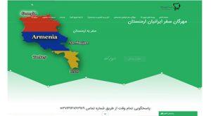 مهرگان سفر ایرانیان