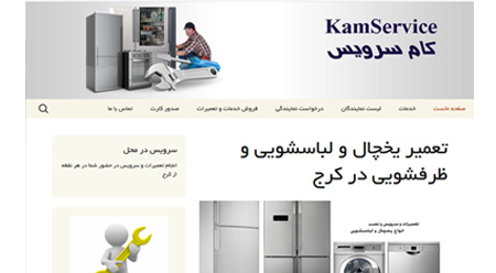 kamservice-design-by-paadnetgroup