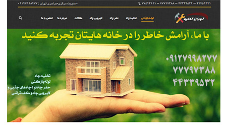 tehranlayroob-design-by-paadnetgroup