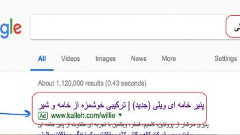 Permalink to: تبلیغات در گوگل (گوگل ادوردز)